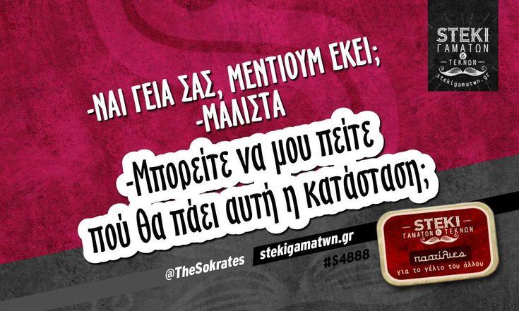-Ναι γεια σας, μέντιουμ εκεί;  @TheSokrates - http://stekigamatwn.gr/s4888/