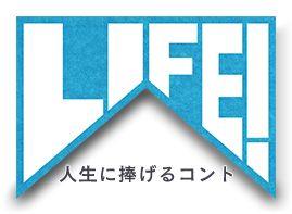 LIFE!~人生に捧げるコント