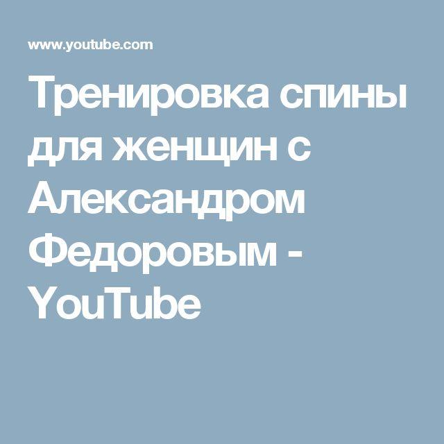 Тренировка спины для женщин с Александром Федоровым - YouTube