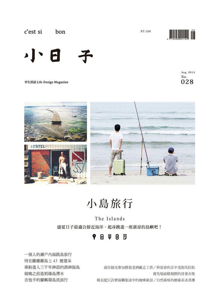 小日子享生活誌, August 2014, #28 on Magpile
