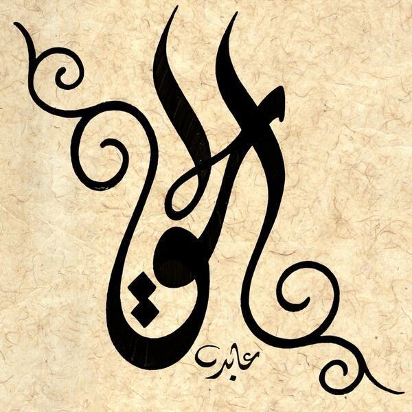 الحق #الخط_العربي