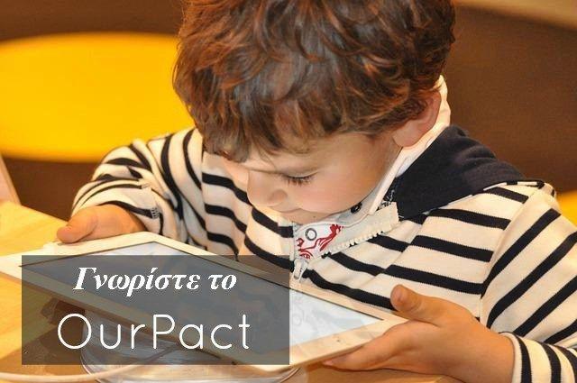 Η δωρεάν εφαρμογή για smartphone συσκευές που επιτρέπει να έχεις απόλυτο έλεγχο στην πρόσβαση των παιδιών στο internet. Τέλος σε διαφωνίες και φωνές!