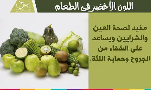 فوائد الخضراولت ذات اللون الأخضر