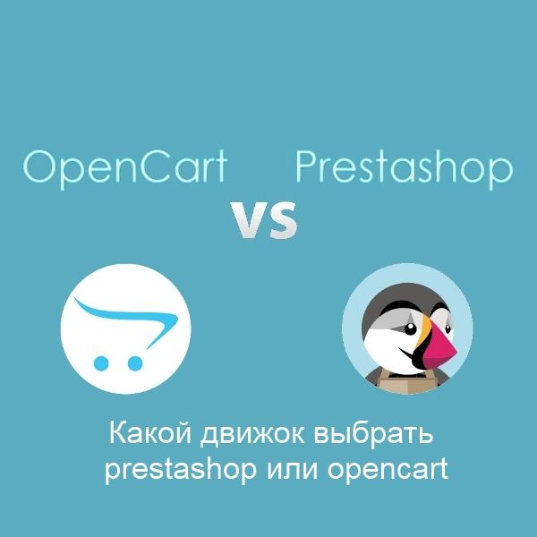 Какой движок выбрать prestashop или opencart #prestashop #opencart #разработкасайта #созданиесайта