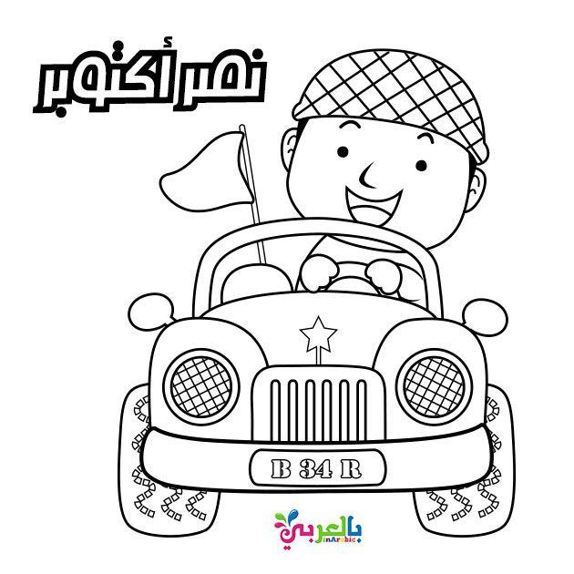 رسومات عن حرب اكتوبر للتلوين للاطفال صور جاهزة عن حرب 6 اكتوبر للتلوين بالعربي نتعلم Character Fictional Characters Art