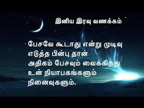 தமிழ் கவிதைகள் - Tamil kavithaigal - YouTube