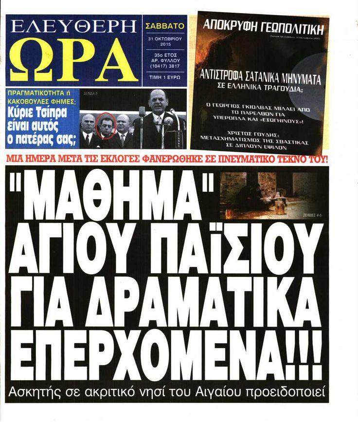Εφημερίδα ΕΛΕΥΘΕΡΗ ΩΡΑ - Σάββατο, 31 Οκτωβρίου 2015