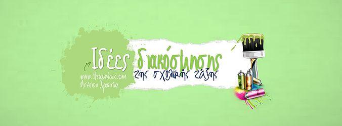 Ιδέες διακόσμησης της τάξης  http://www.thrania.com/#!idees-diakosmisis-tis-taksis/c22jk