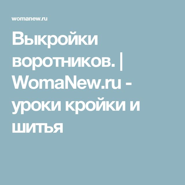 Выкройки воротников. | WomaNew.ru - уроки кройки и шитья