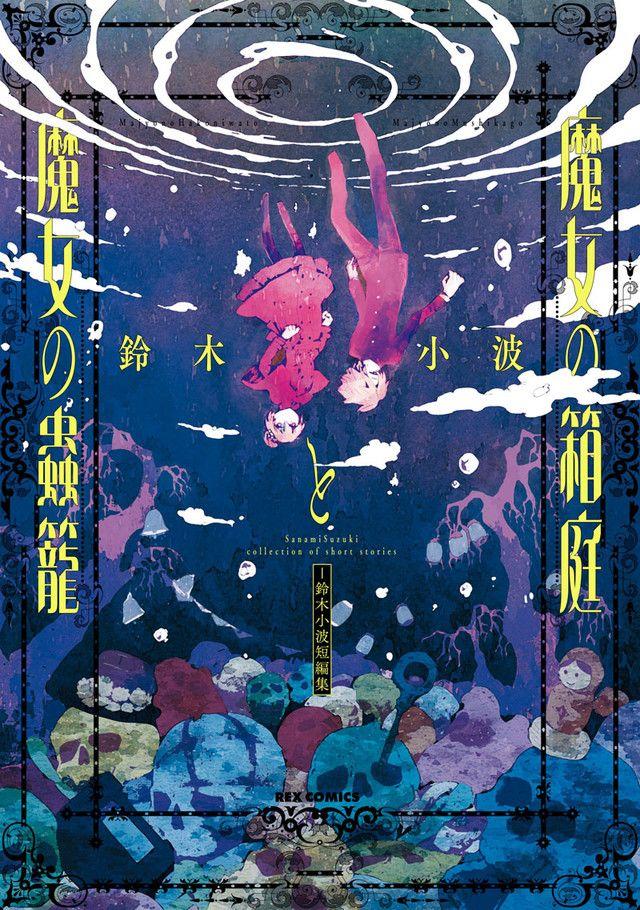 「魔女の箱庭と魔女の蟲籠 -鈴木小波短編集」