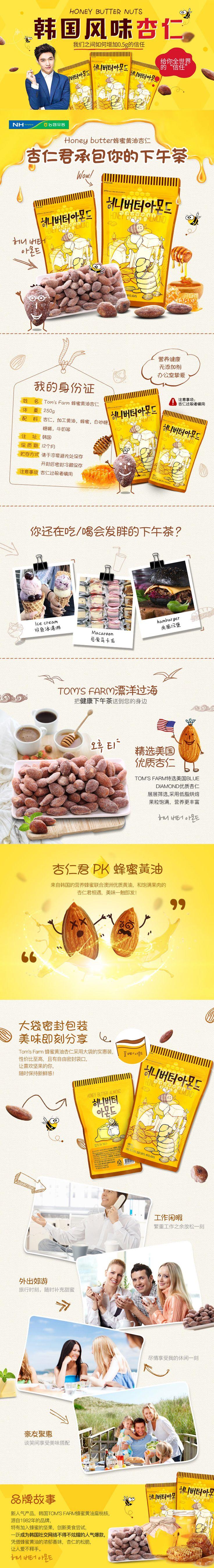 蜂蜜杏仁坚果黄油扁桃仁零食宝贝描述产品详情页设计 更多设计资源尽在黄蜂网http://woofeng.cn/