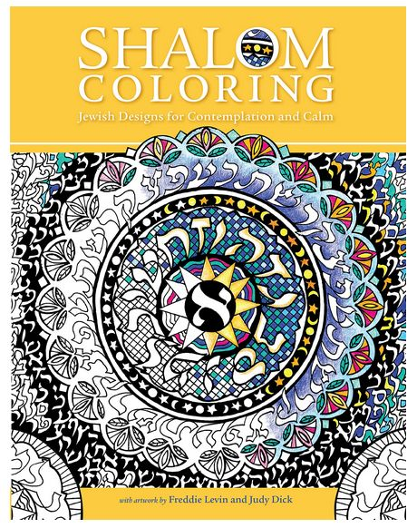 Jewish adult coloring book free coloring pages for Hanukkah crafts for adults