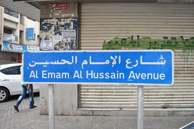 http://en.wikipedia.org/wiki/Husayn_ibn_Ali # IMam Hussien # Imam Husayn # Imam Husien # Hazrat Imam Husaien [Radial Laahu Anhu]  # Bahrain