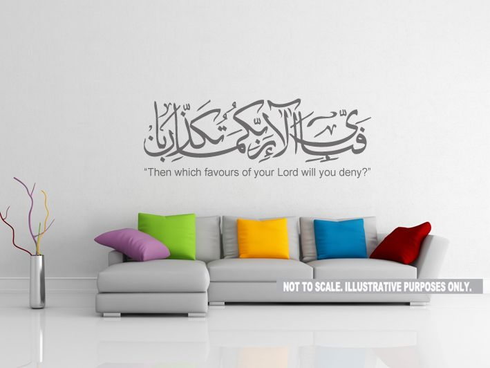 Islamic Calligraphy Surah Rahman Verse Wall Decal / Sticker