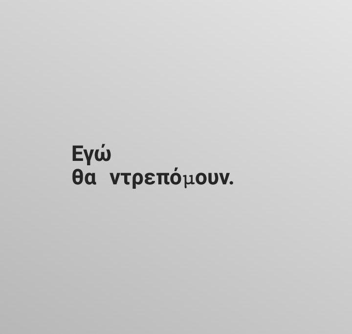 Κι εσύ.