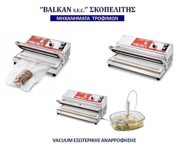 Εξωτερικά vacuum συσκευασίας
