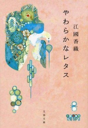 やわらかなレタス  カバーイラスト:福田利之 カバーデザイン:名久井直子
