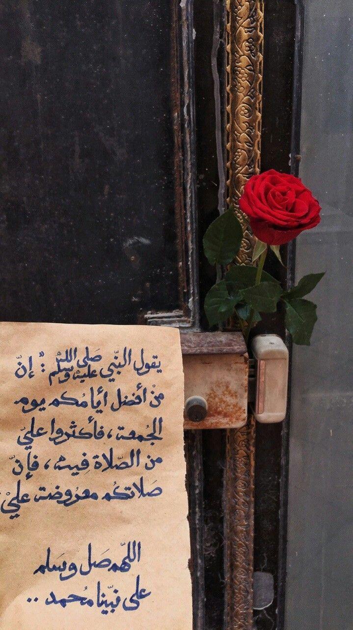 اكثروا من الصلاة على النبي Quran Quotes Love Islamic Love Quotes Beautiful Quran Quotes