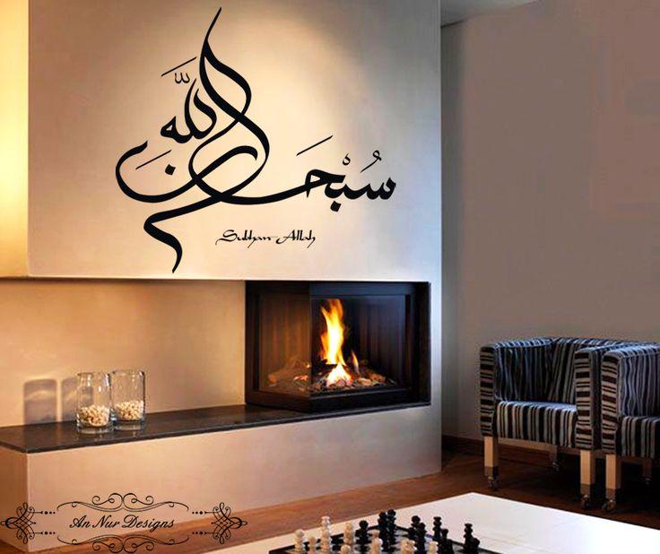 Subhan Allah - Islamic Wall Art - Islamic Decals - Islamic Stickers - Vinyl - Islamic Wall Decal - Islamic Wall Decor