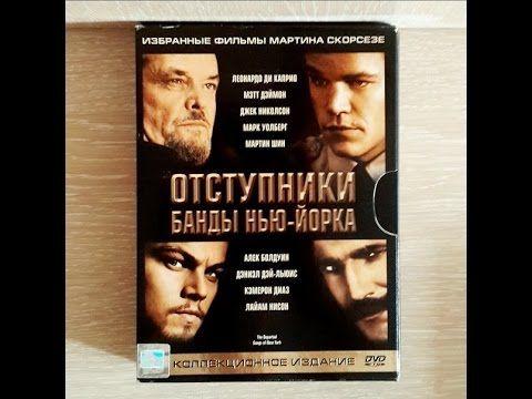 """Обзор распаковка DVD """"Отступники & Банды Нью-Йорка"""" / Unboxing """"Departed..."""