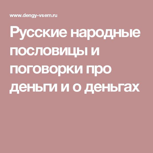 Русские народные пословицы и  поговорки про деньги и о деньгах