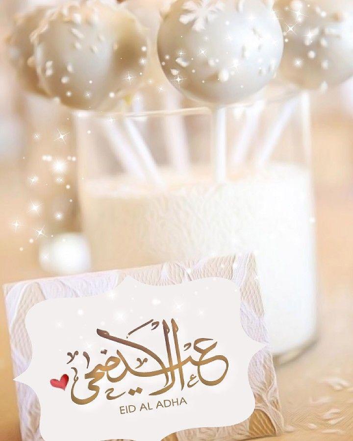 عيد أضحى مبارك Eid Greetings Eid Mubarak Decoration Happy Eid