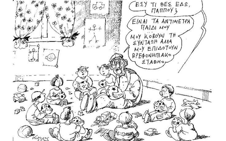 Σκίτσο του Ανδρέα Πετρουλάκη (07.05.17) | Σκίτσα | Η ΚΑΘΗΜΕΡΙΝΗ