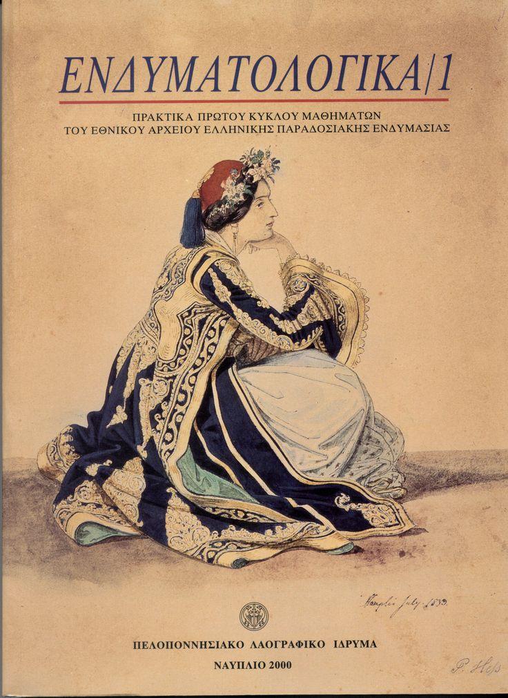 ΕΝΔΥΜΑΤΟΛΟΓΙΚΑ 1: Πρακτικά 1ου Κύκλου μαθημάτων του Εθνικού Αρχείου Ελληνικής Παραδοσιακής Ενδυμασίας. Ναύπλιο 2000.  ISSN 1108-8400. ©Peloponnesian Folklore Foundation, Nafplion
