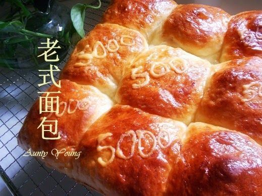 Aunty Young(安迪漾): 五千元的老式面包 (5 Thousand Dollars Bread )