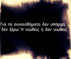 #greek #quotes •When it comes to feelings , I don't know doesn't exist. You either feel something or you don't