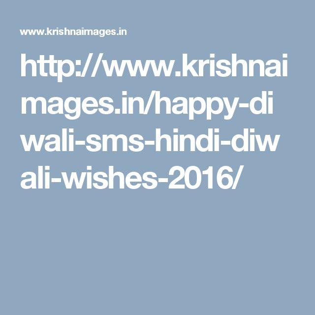http://www.krishnaimages.in/happy-diwali-sms-hindi-diwali-wishes-2016/