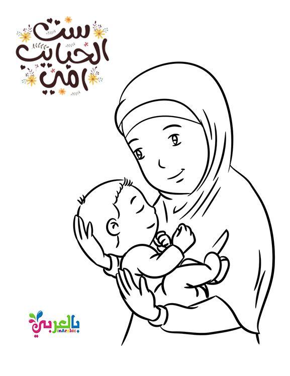 بطاقات تلوين عن الام اجمل رسومات تلوين عن الام اجمل صور تلوين كروت وبطاقات للاطفال Islamic Cartoon How To Draw Hands Drawings