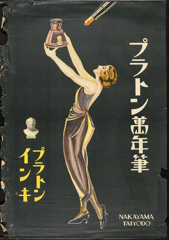 大正ロマン・昭和レトロ、大正から昭和にかけての企業ポスターが面白い