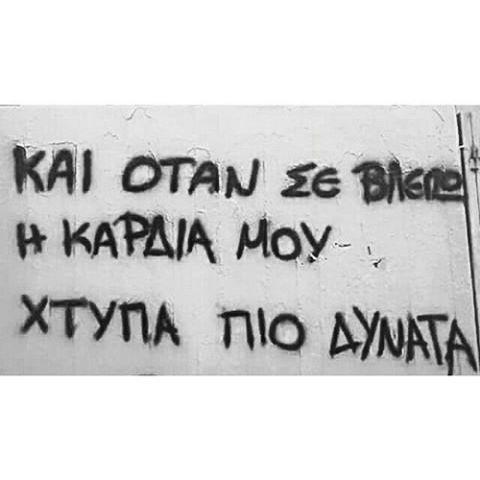 ❤️ +tag #greekquotes #greekquote #greekpost #greekposts