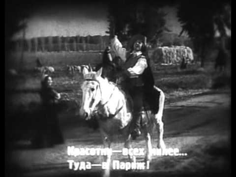 "Песенка Д'Артаньяна 1 ""Три мушкетера"" (1939)"