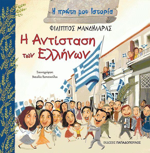 Βιβλία και Βιβλιοφιλία: H Aντίσταση των Ελλήνων-Παιδική λογοτεχνία.