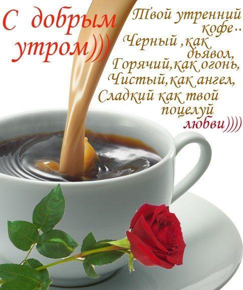 Танцующие, открытки с добрым утро любимый