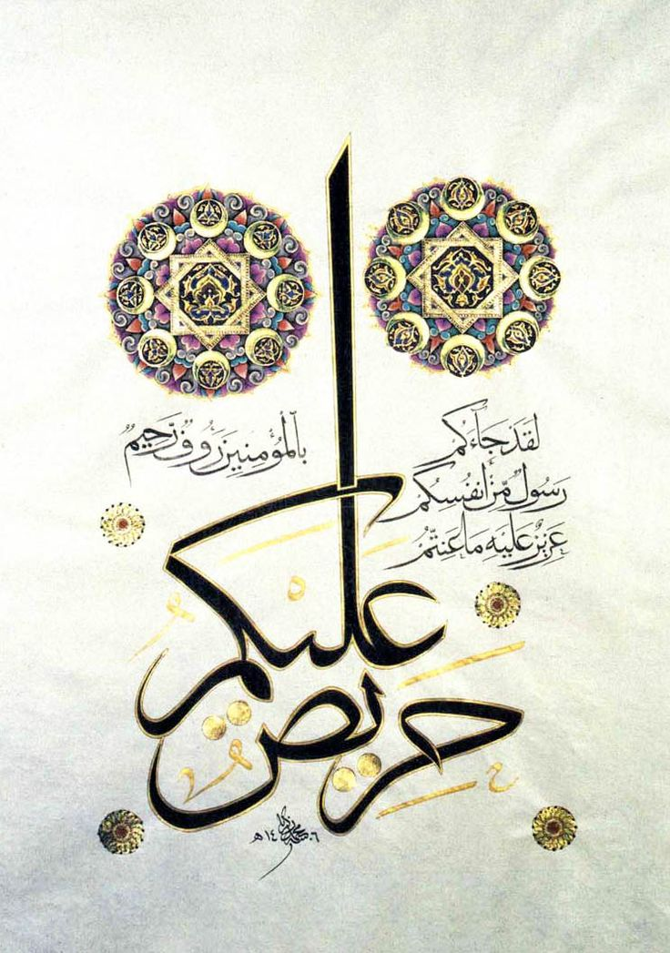 illumination and geometry in islamic art On the sacred art of qur'an calligraphy and illumination  the two poles of all  artistic expression in islam: the sense of rhythm and the spirit of geometry.