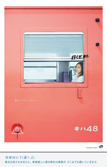 Let's Go Tohoku - Summer 2014#train #poster #japan #red