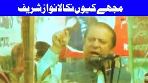 Mujhe Kyun Nikala - Watch Latest Funny Video 2017, Nawaz Sharif Funny Video, Mujhe Kyun Nikala Funny Video, Nawaz Mujhe Kyun Nikala Video 2017,