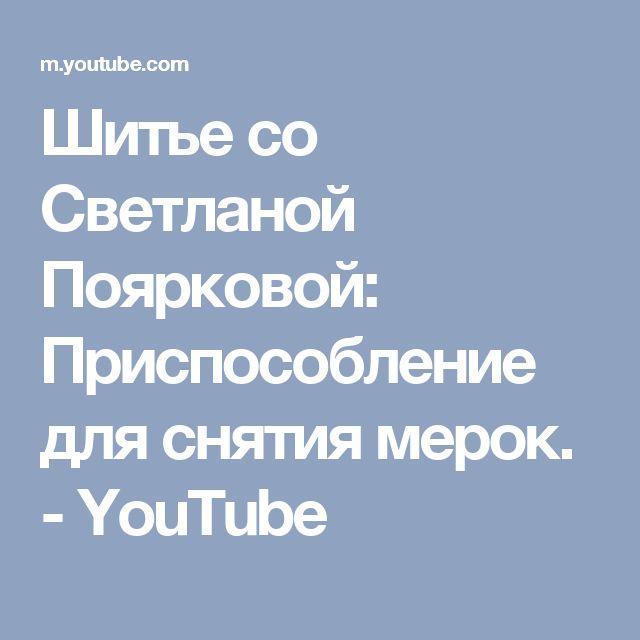 Шитье со Светланой Поярковой: Приспособление для снятия мерок. - YouTube