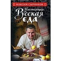 Настоящая русская еда