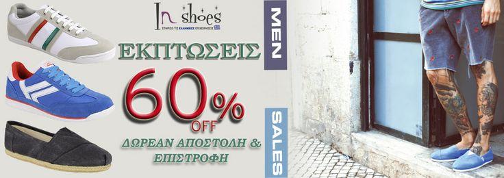 Παπούτσια - Inshoes.gr - Γυναικεία Ανδρικά και παιδικά παπούτσια, τσάντες, αξεσουάρ.