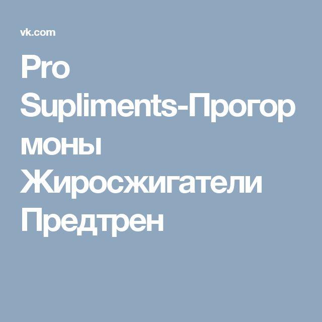 Pro Supliments-Прогормоны Жиросжигатели Предтрен
