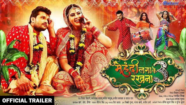 Mehandi Laga Ke Rakhna 3 2020 Bhojpuri Movie Trailer