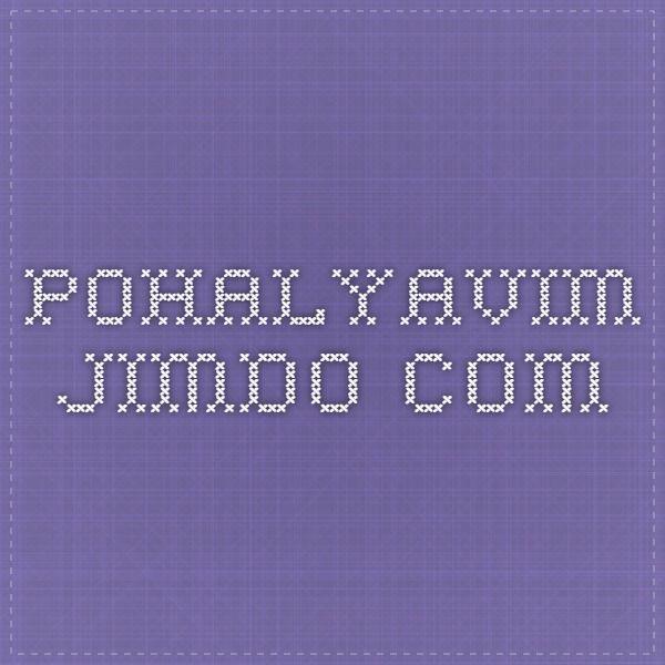 pohalyavim.jimdo.com