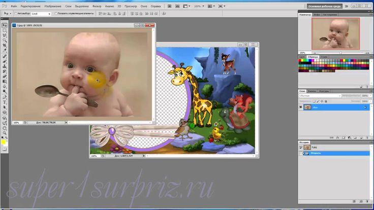 """Фотошоп для начинающих урок """"Вставляем фото в рамку ..."""