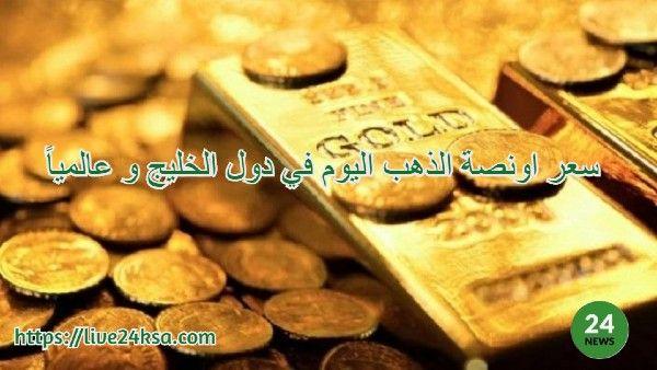 سعر اونصة الذهب اليوم في السعودية ودول الخليج وعالميا Trading Forex