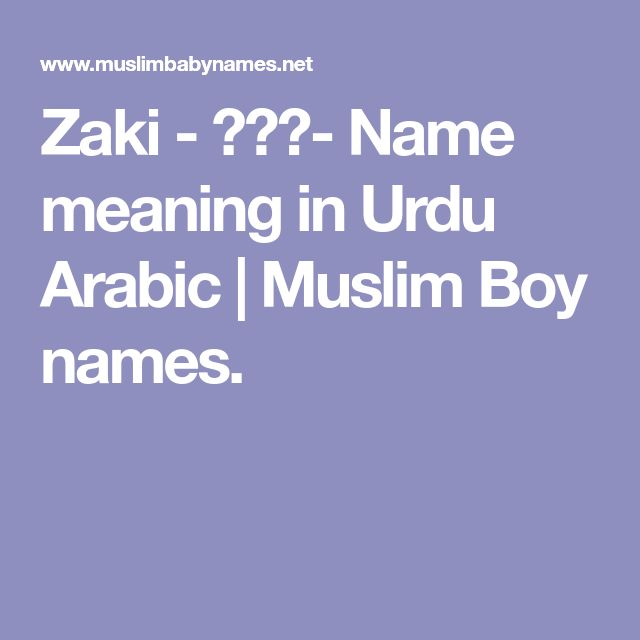 Zaki - زکی- Name meaning in Urdu Arabic | Muslim Boy names.