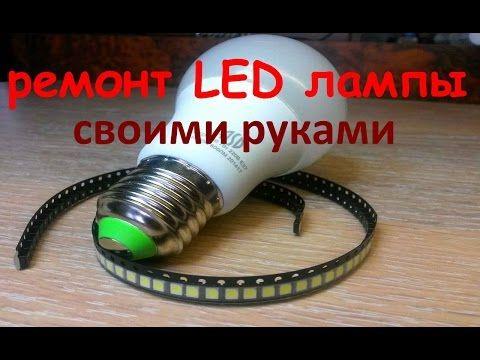 Ремонт светодиодной лампы - лампа снова в строю!